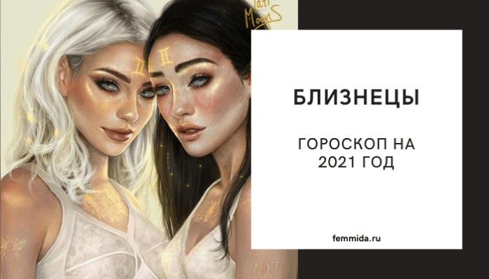 Гороскоп на 2021 год Близнецы
