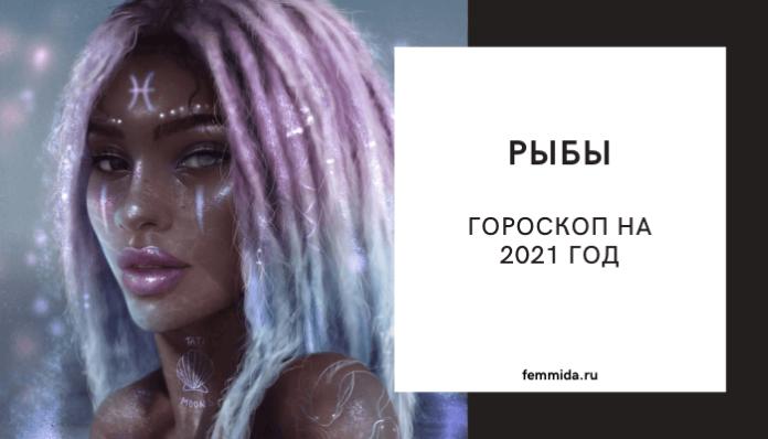 Гороскоп на 2021 год Рыбы