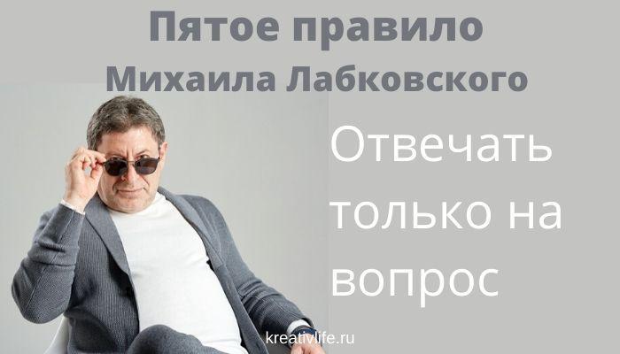 Пятое правило Михаила Лабкоского с разъяснениями