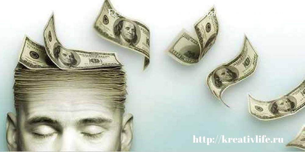 Влияние привычки на финансовое благополучие