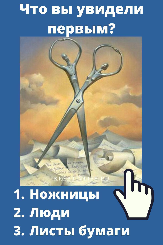 тесты по картинкам:ножницы, бумага, люди.