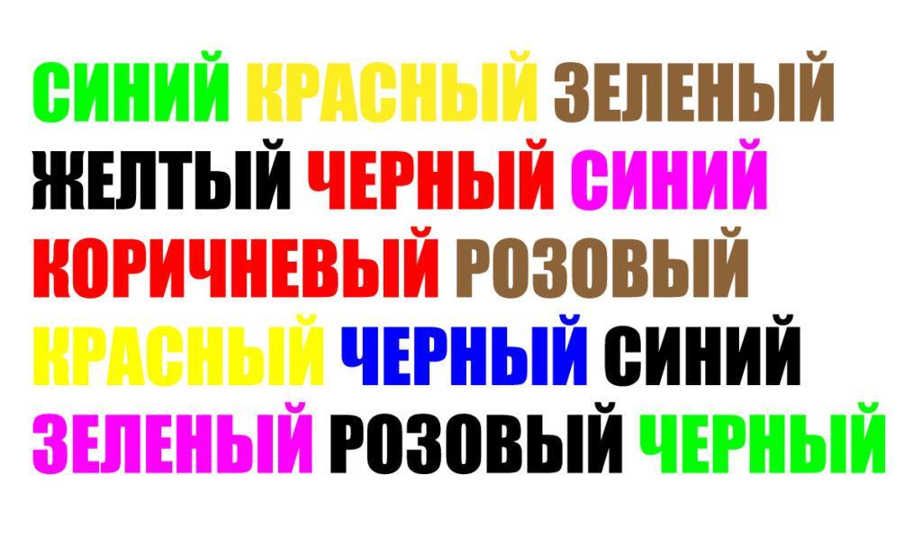 Цветные слова