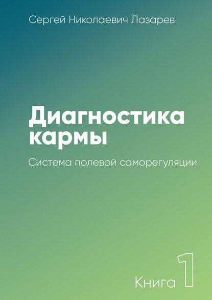 «Диагностика кармы», Лазарев