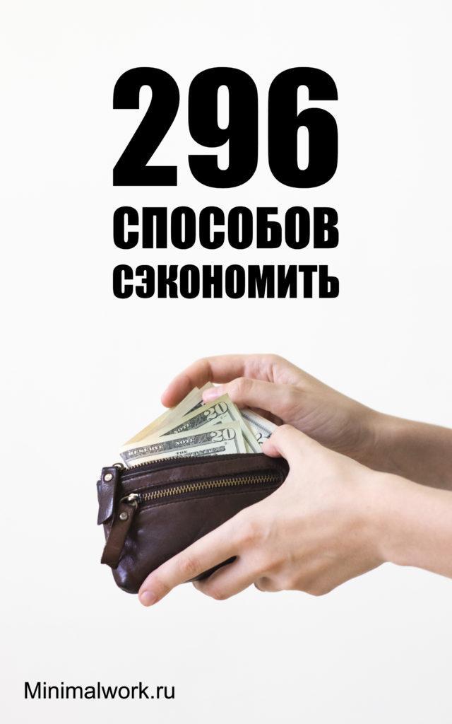 296 способов сэкономить