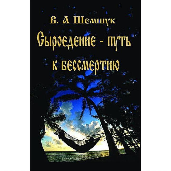 «Сыроедение — путь к бессмертию», Шемчук.
