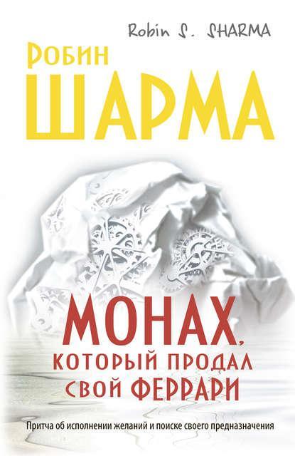 Робин Шарма, «Монах, который продал свой Феррари»