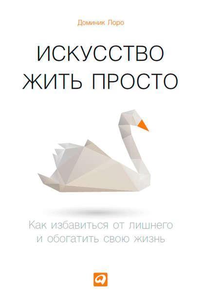 5 книг для минималиста: «Искусство жить просто» — Доминик Лоро.